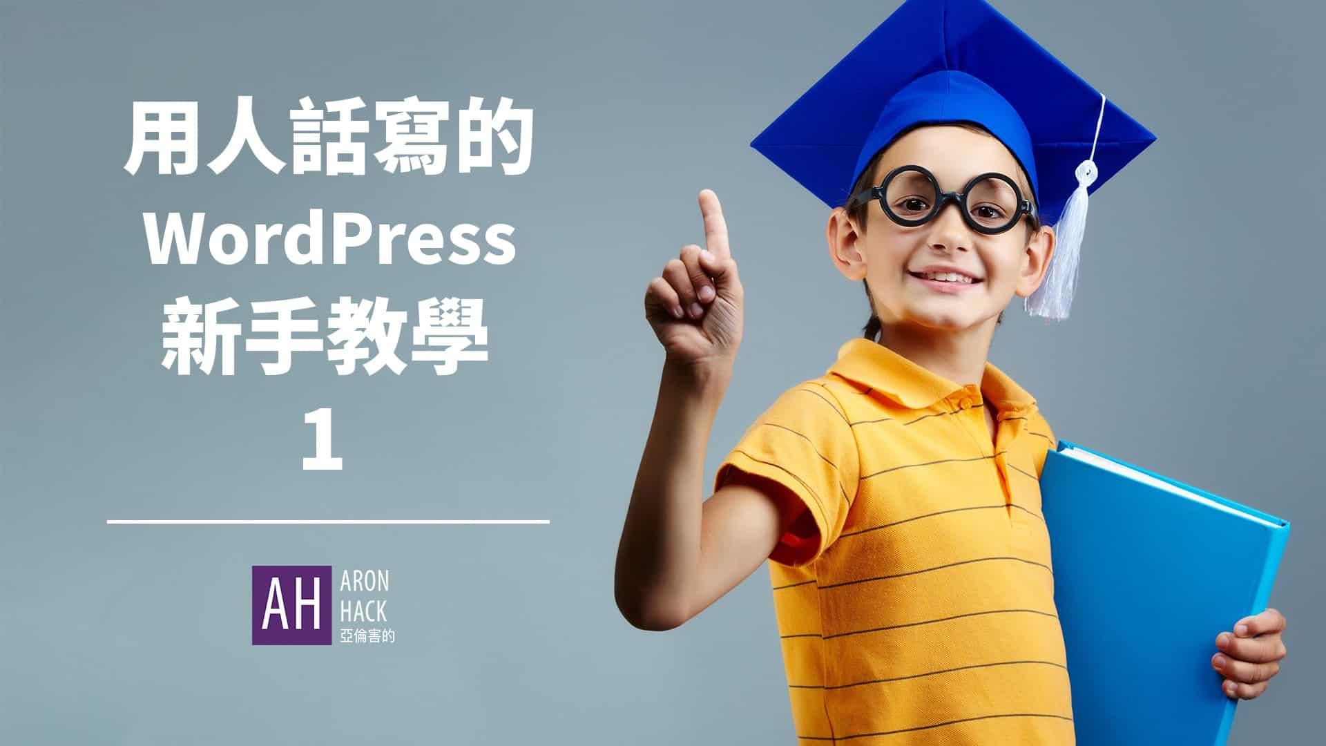 用人話寫的WordPress新手入門教學-1