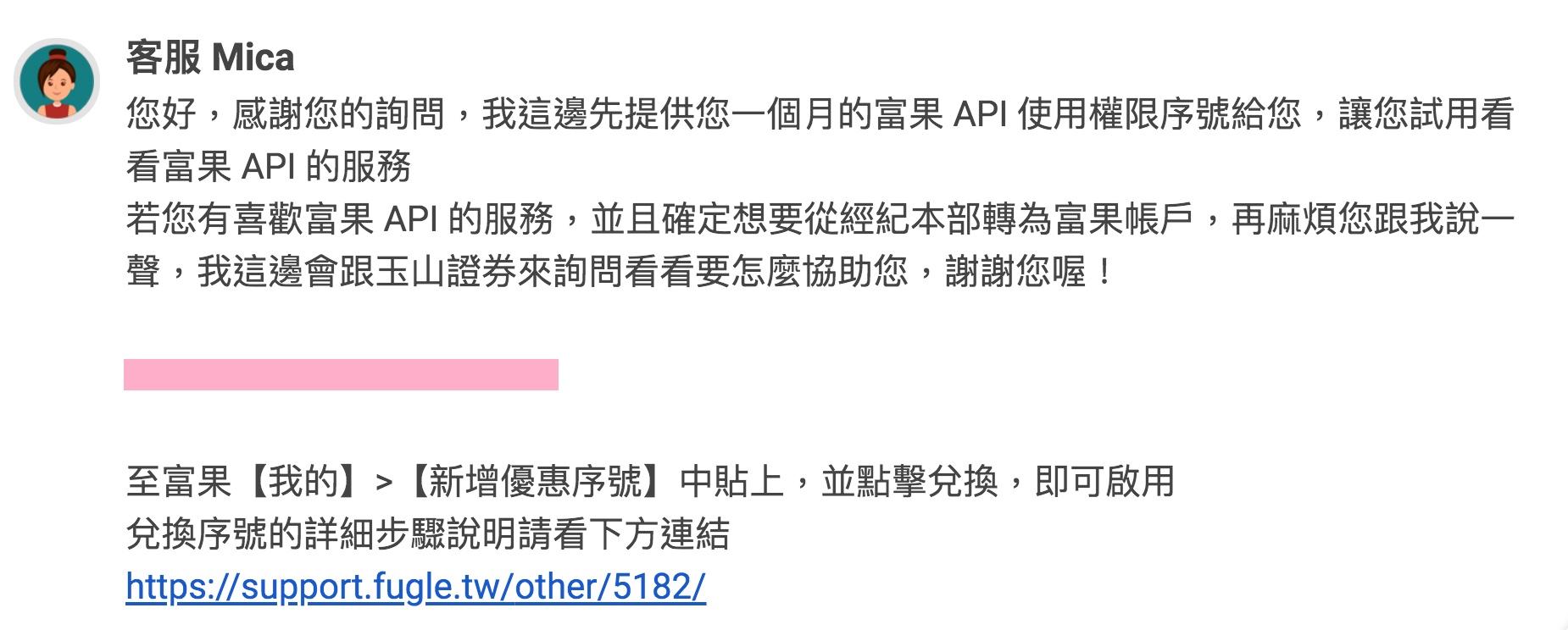 申請玉山證券富果帳戶及台股API常見問題-2