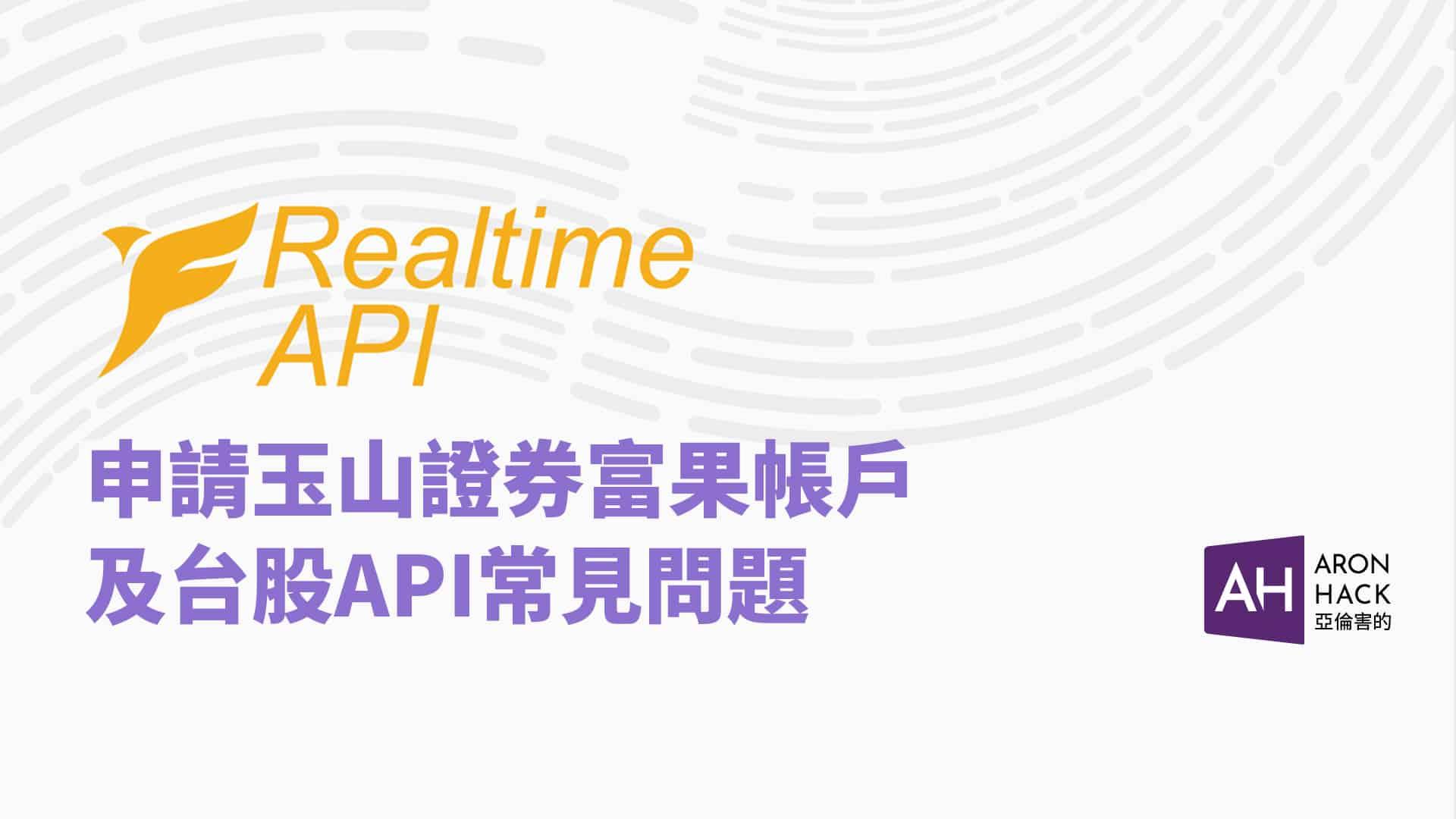 申請玉山證券富果帳戶及台股API常見問題