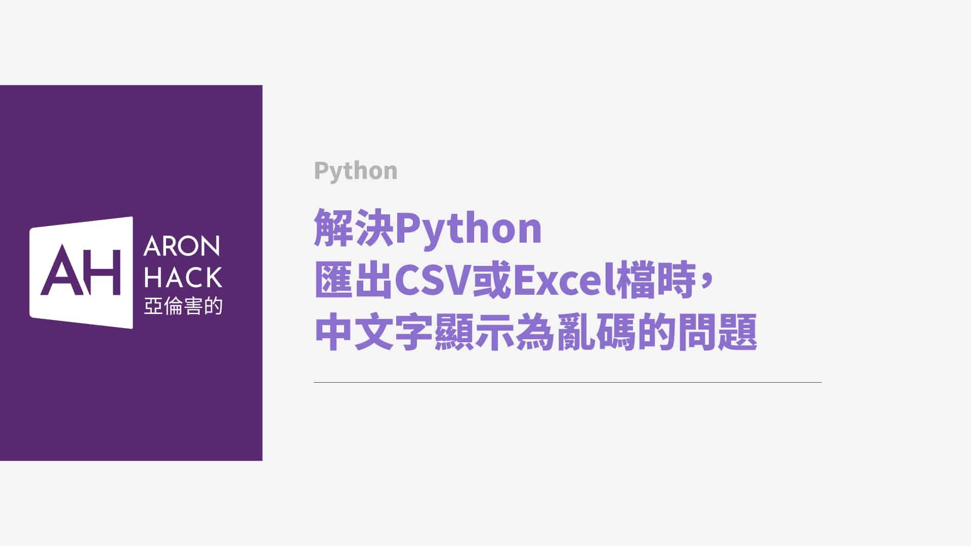 解決Python匯出CSV或Excel檔時,中文字顯示為亂碼的問題