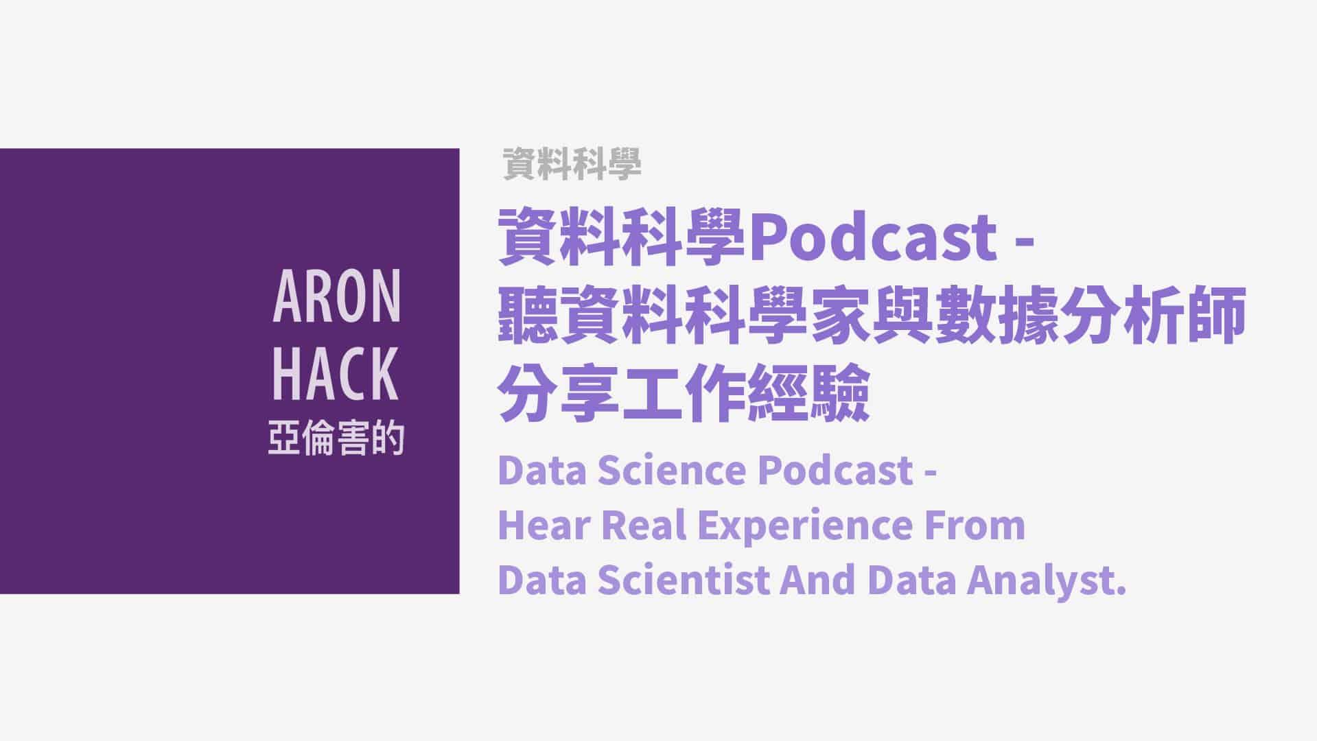 資料科學Podcast - 聽資料科學家與數據分析師 分享工作經驗