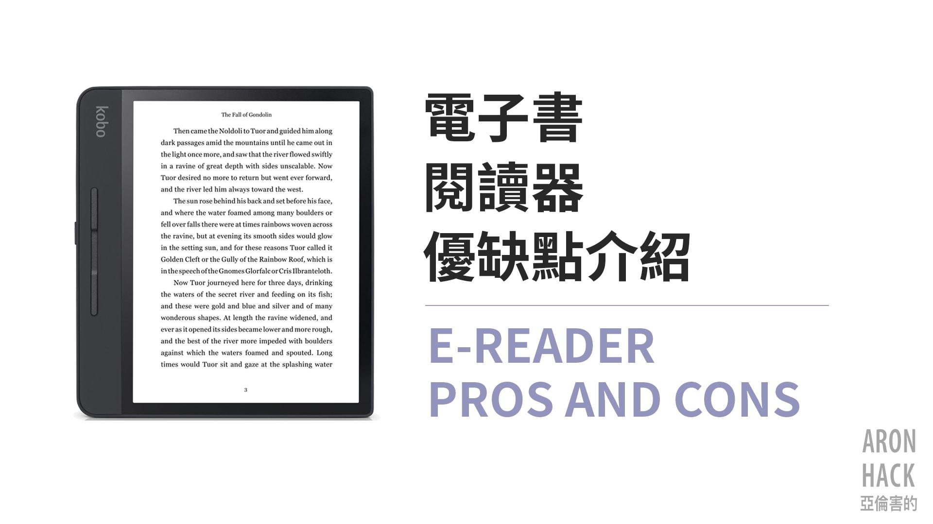 購買電子書閱讀器前-必讀優缺點及心得分享