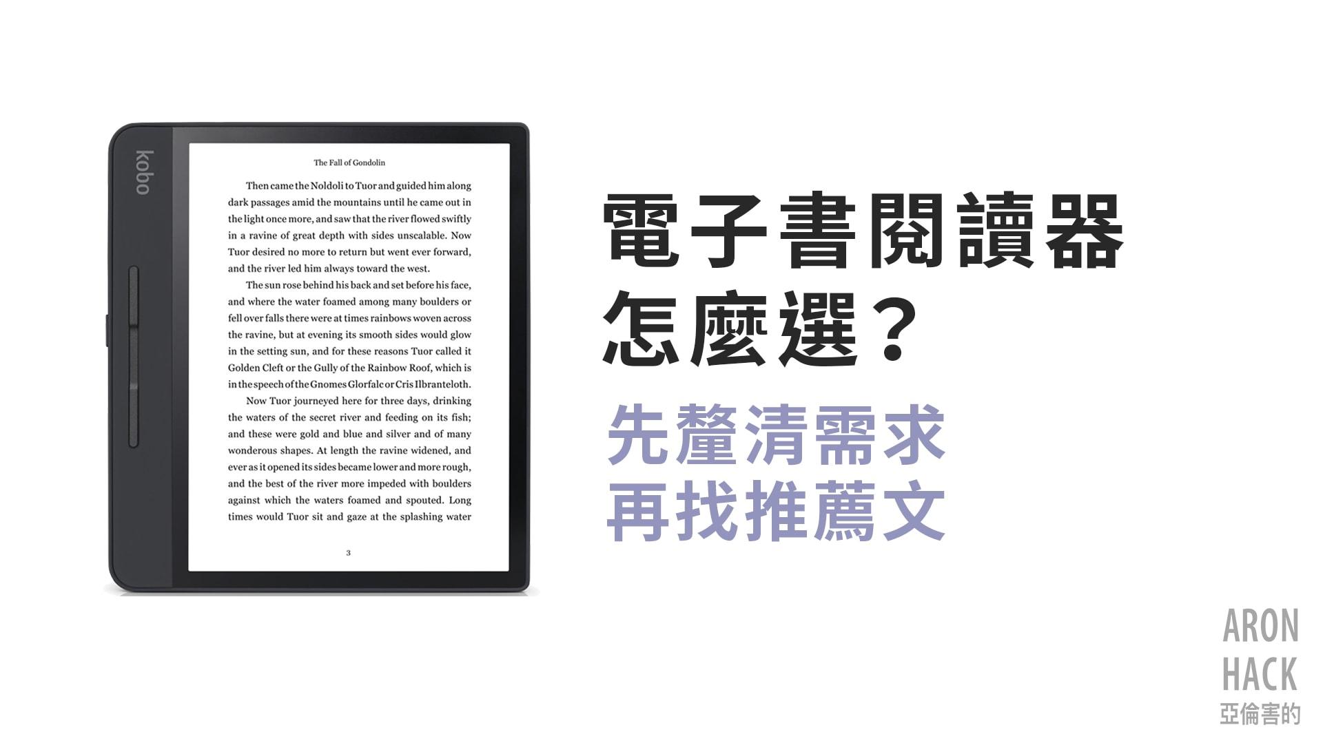 電子書閱讀器怎麼選?先釐清需求,再找推薦文