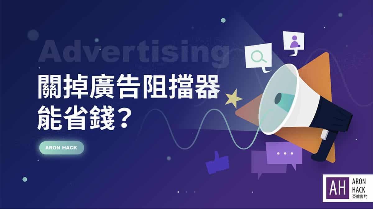 關掉廣告阻擋器能省錢? 數位廣告時代的市場效率機制