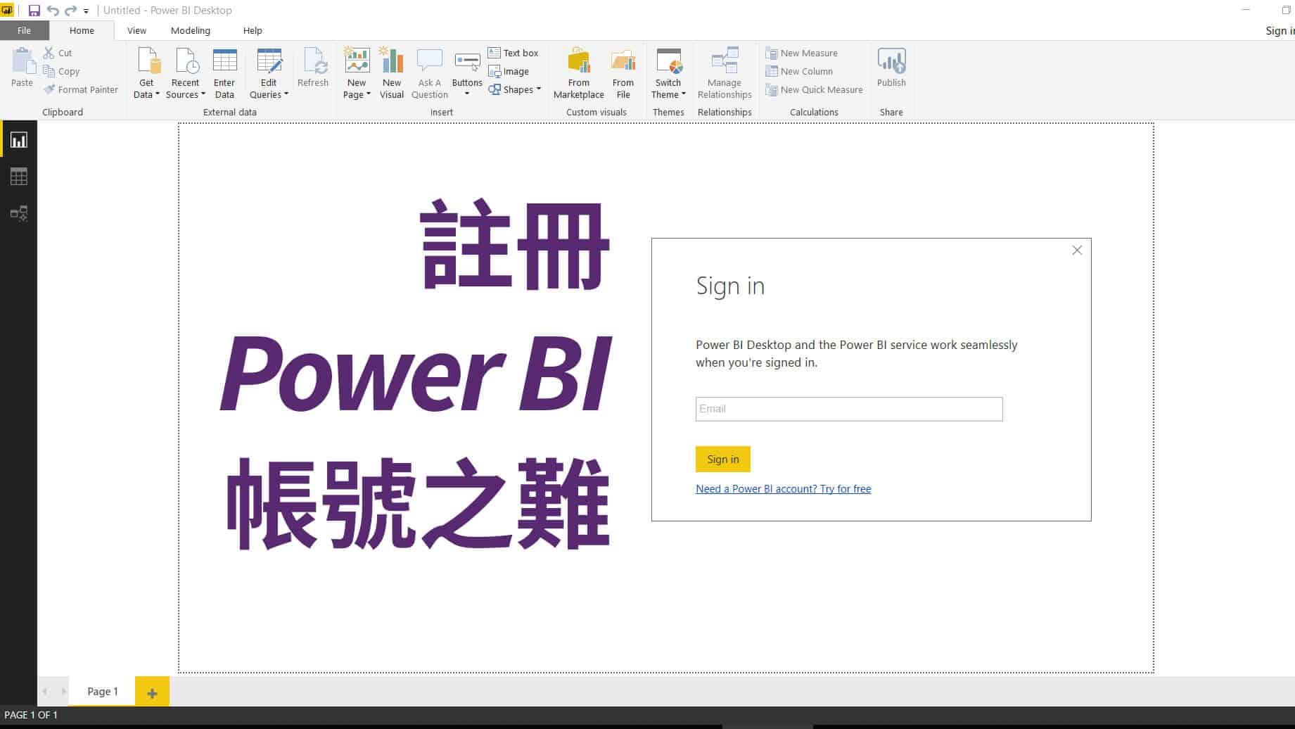 免費信箱不能註冊Power BI帳號?學習Power BI的第一道難關