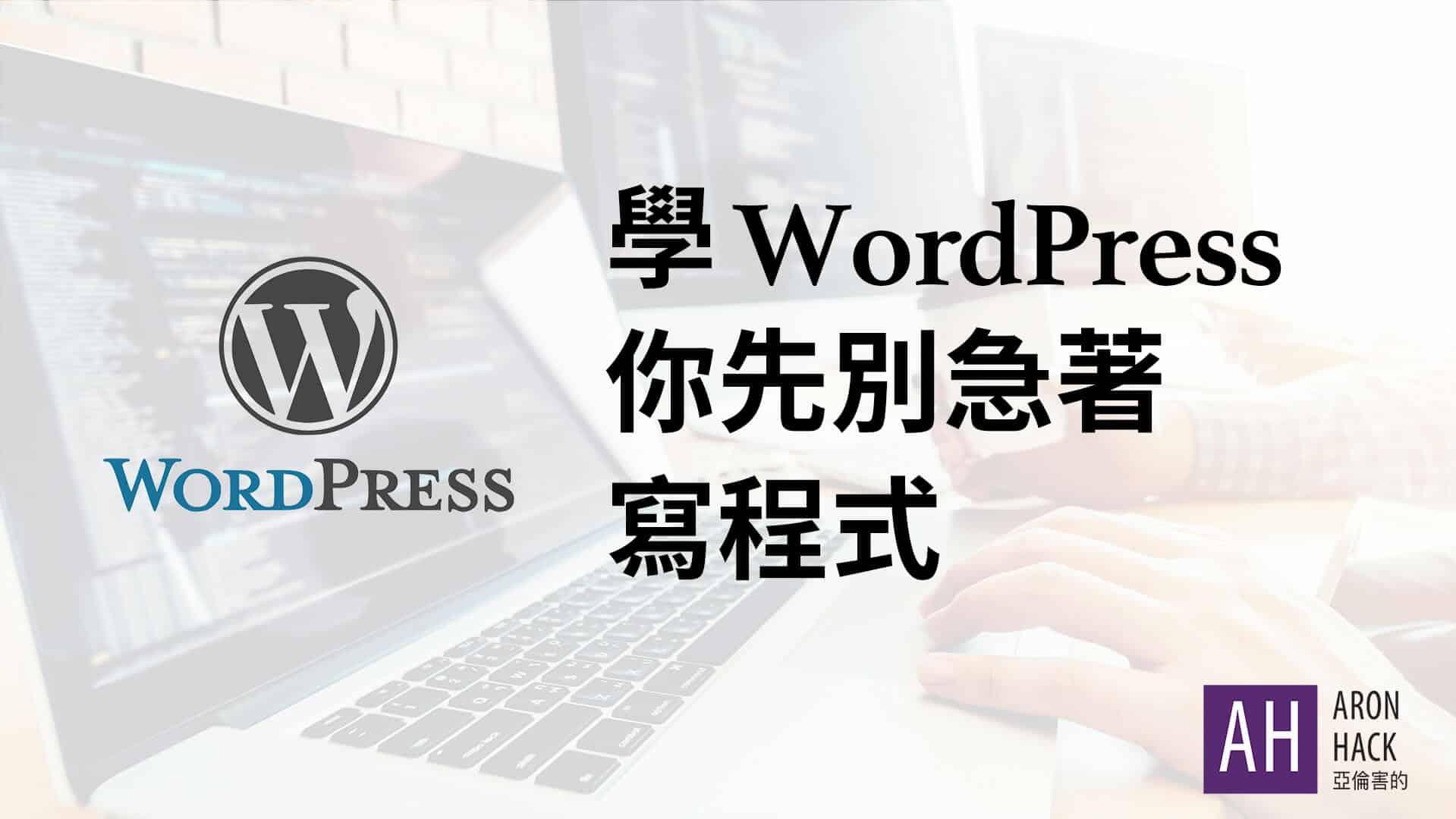 自學WordPress網頁設計,你先別急著啃教學寫程式