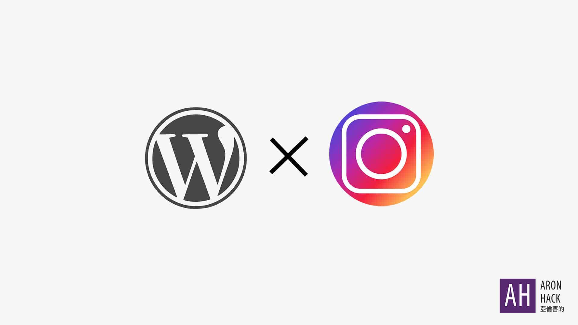 在WordPress顯示Instagram圖片,品牌行銷活動首選外掛