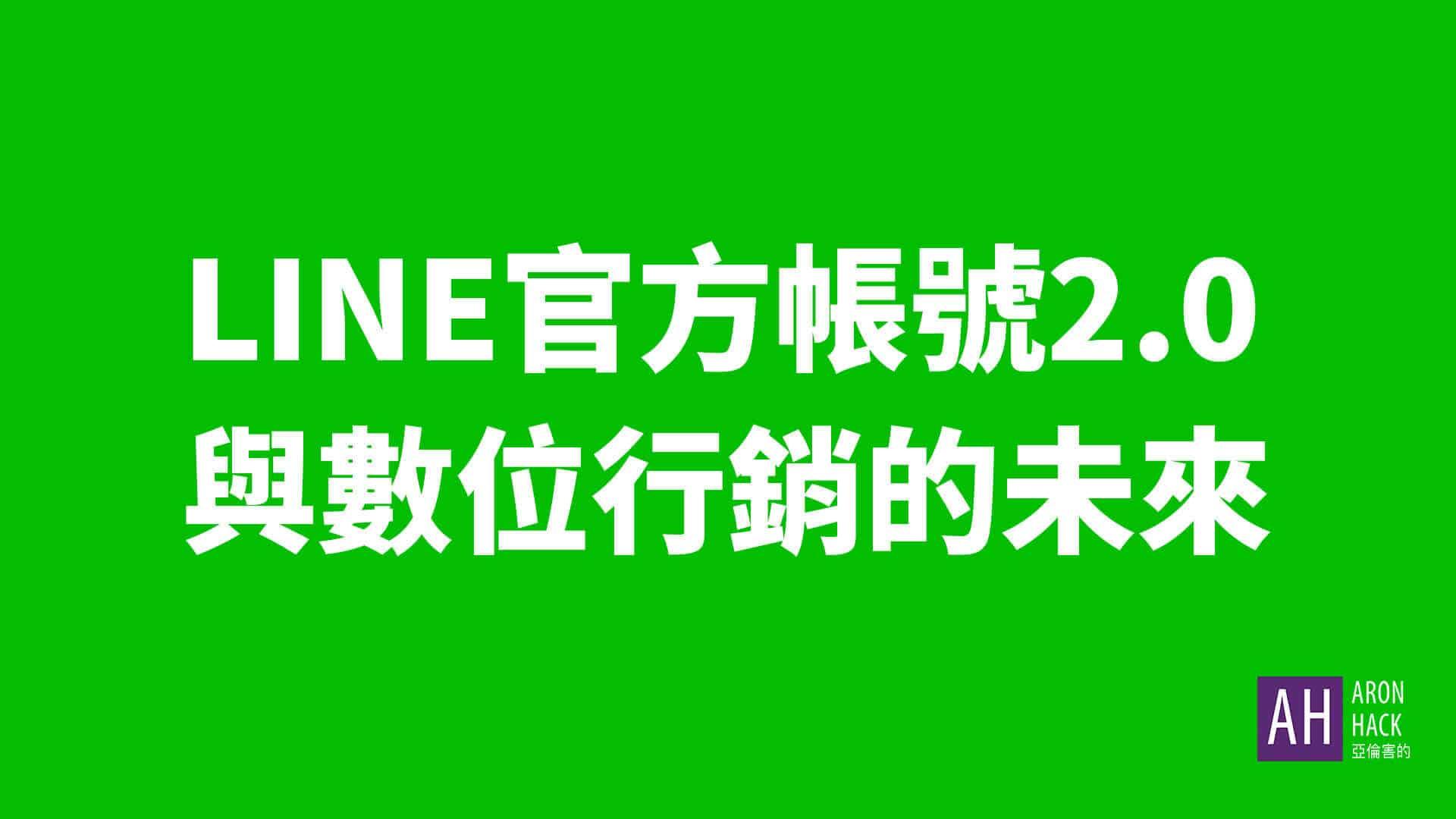 LINE官方帳號2.0 - 說明會後心得 與數位行銷的未來