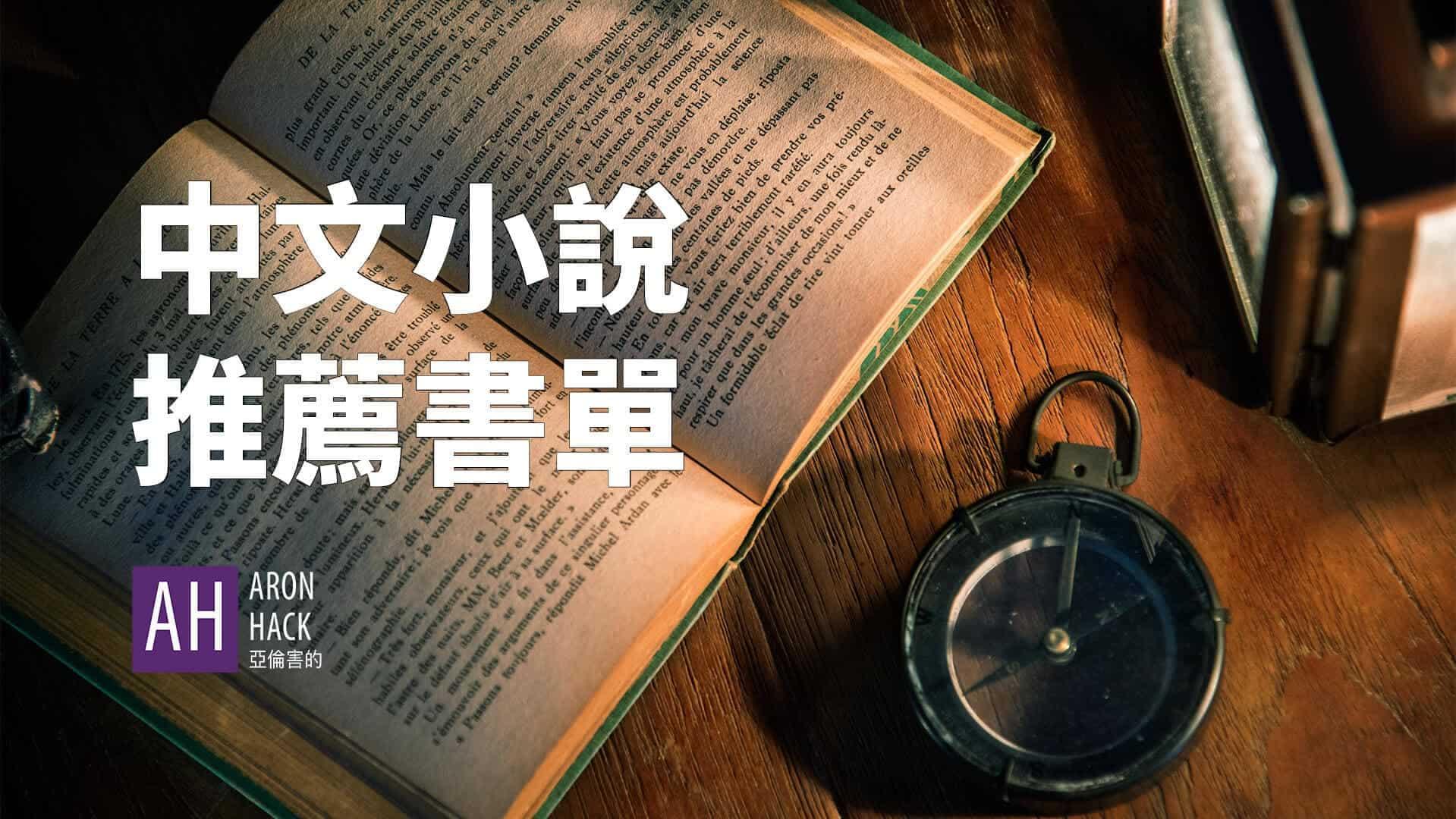 中文小說 推薦書單