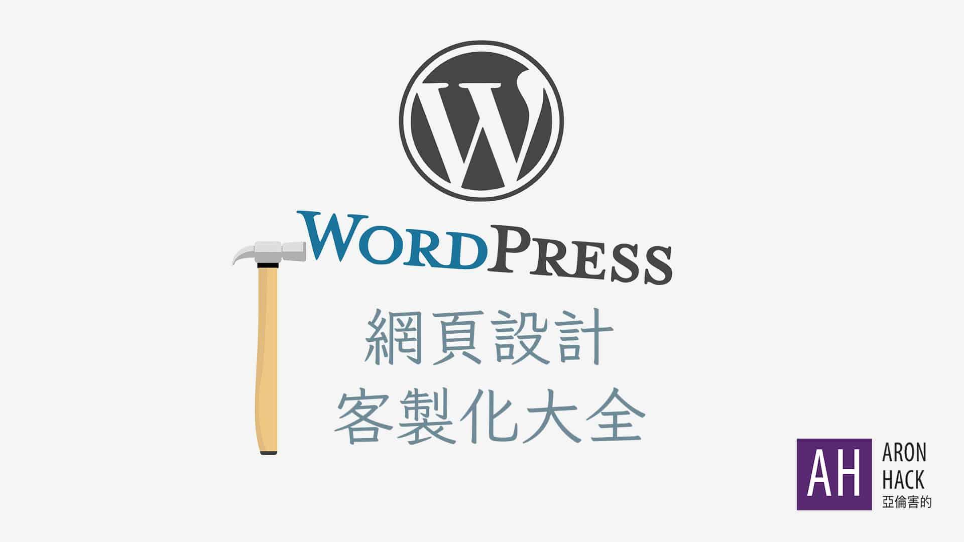 WordPress客製化網頁設計,複製貼上就搞定的程式碼大全