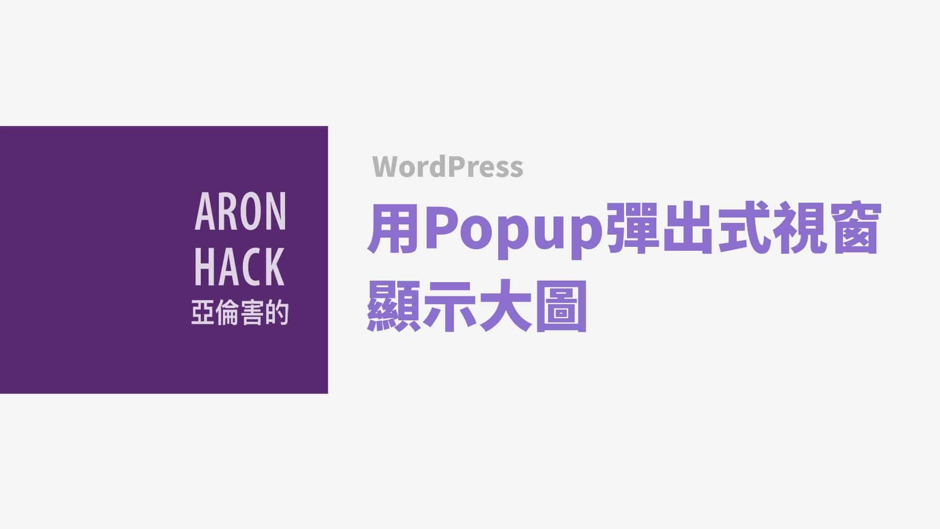 wordpress程式教學_用Popup彈出式視窗顯示大圖