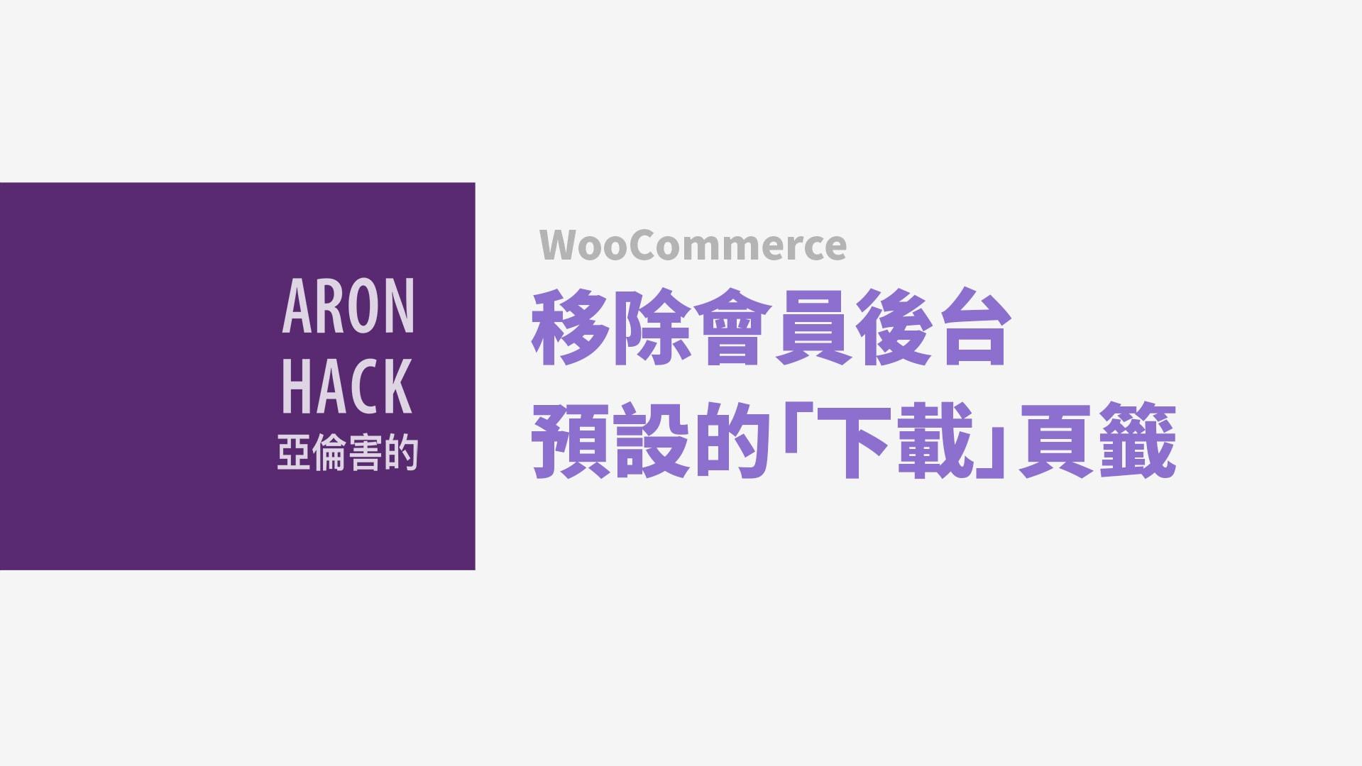 WooCommerce-移除會員後台的預設的下載頁籤