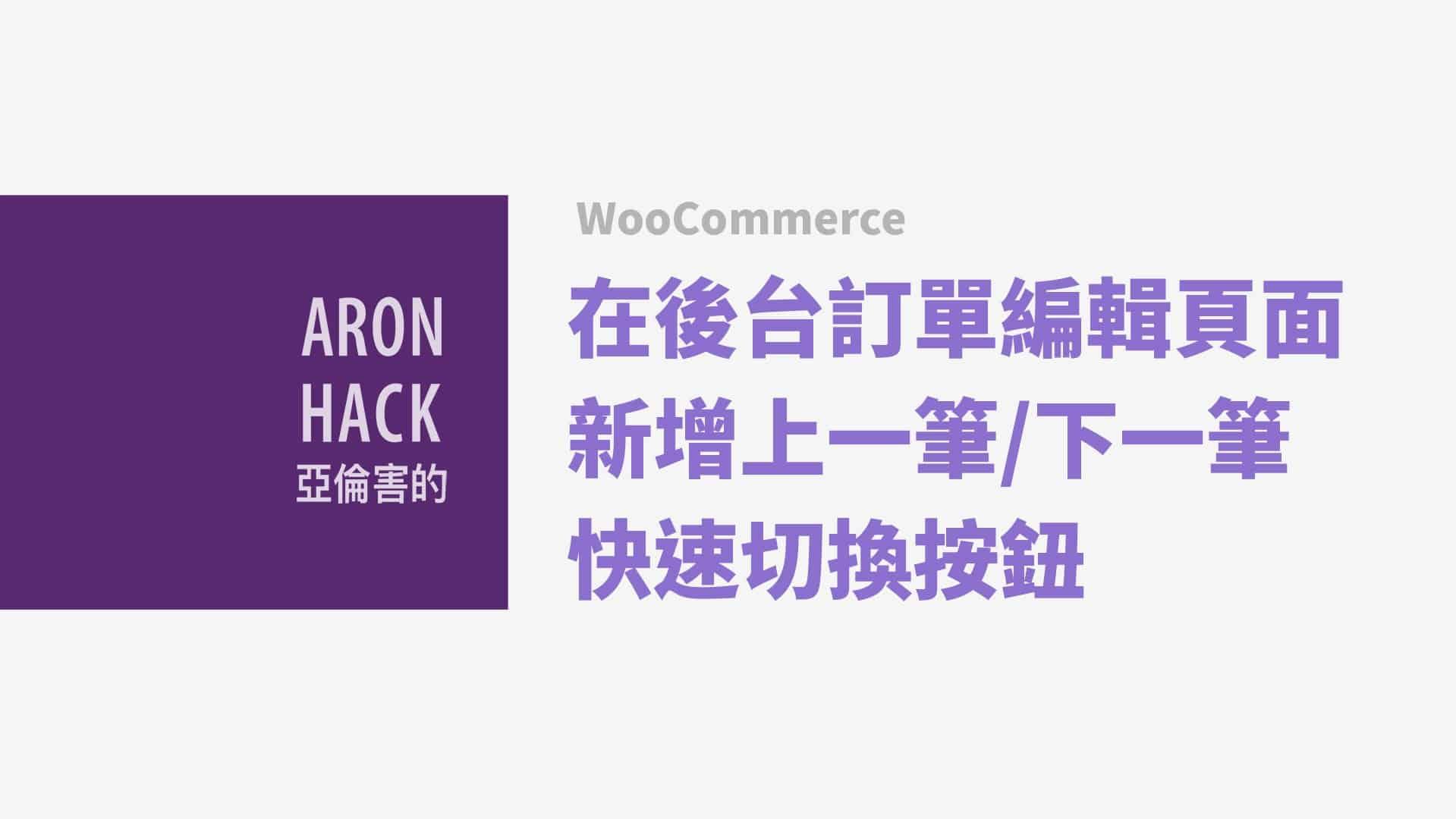 woocommerce在後台訂單編輯頁面新增上一筆下一筆快速切換按鈕