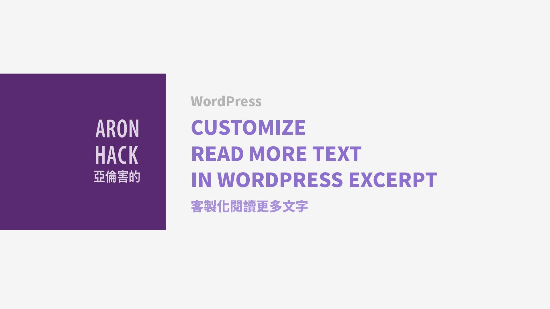 Customize Read More Text In WordPress Excerpt