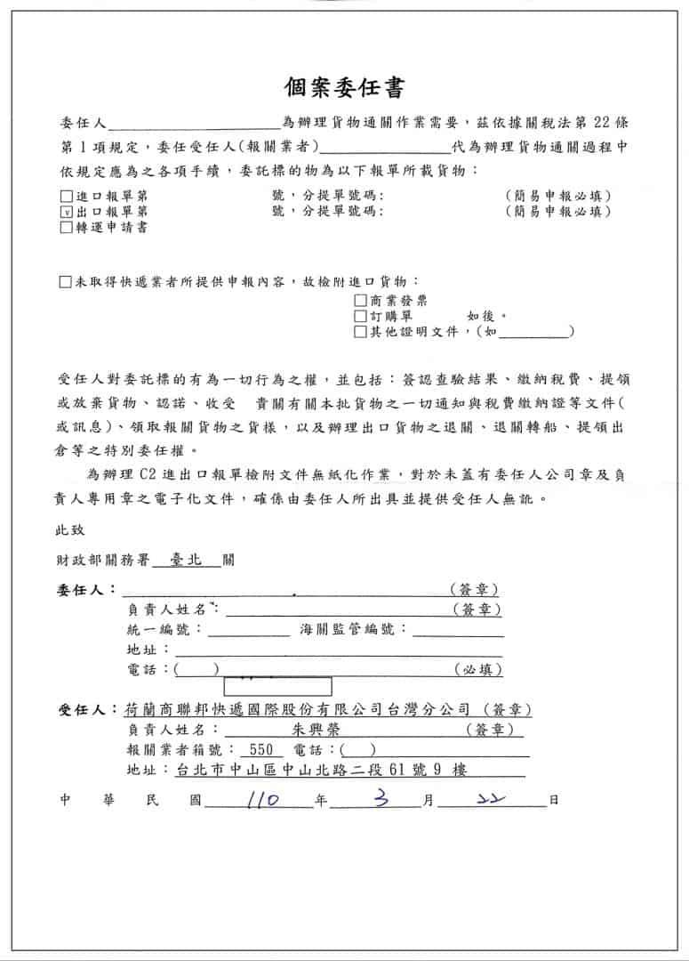 CircleDNA-報關個案委任書