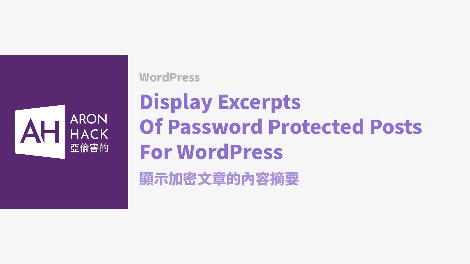 Display Excerpts Of Password Protected Posts For WordPress.jpg