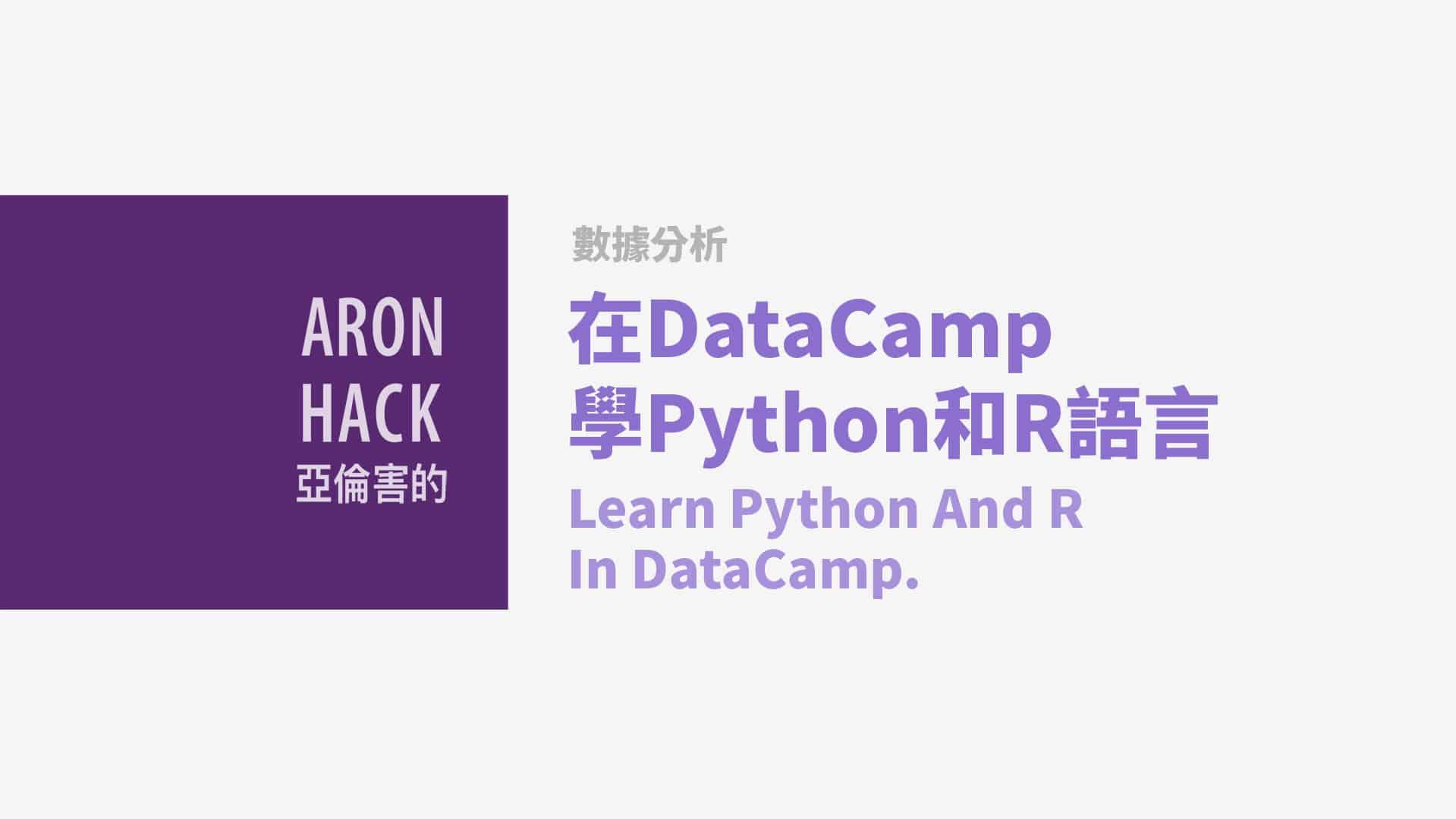 在DataCamp學Python和R語言,快速入門資料科學