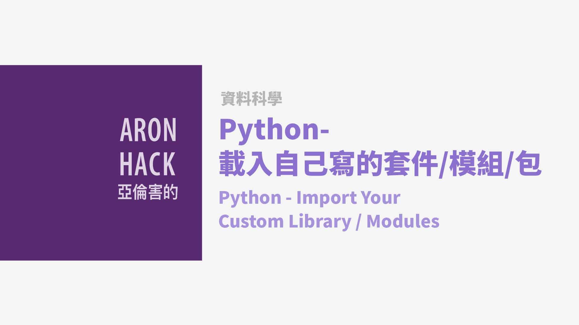 Python - 載入自己寫的套件/模組/包/Library/Modules