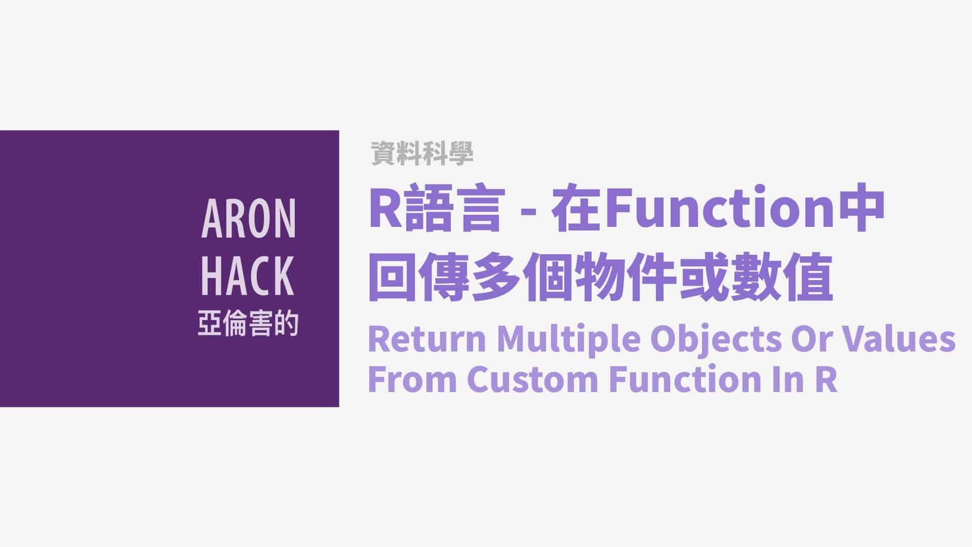 [R語言]在Function中回傳多個物件或數值