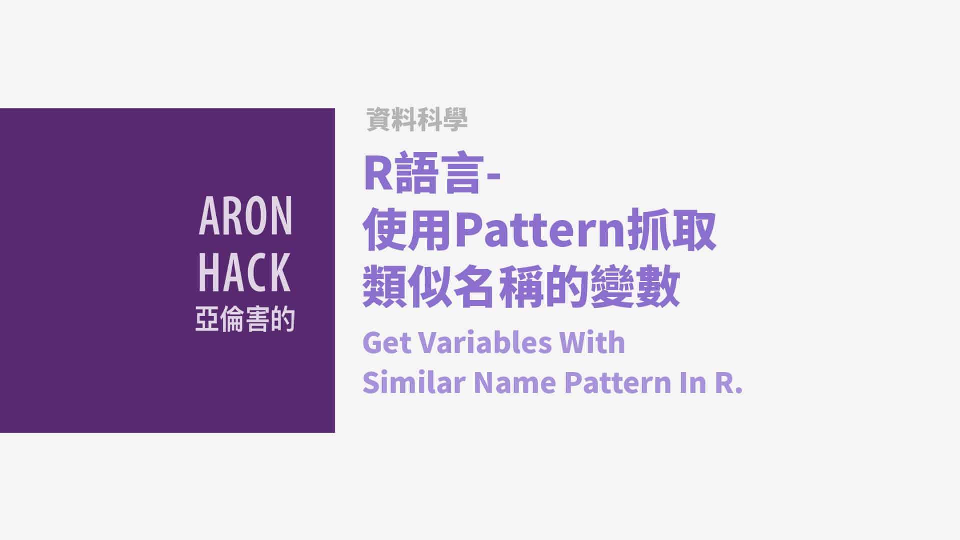 R語言- 使用Pattern抓取 類似名稱的變數