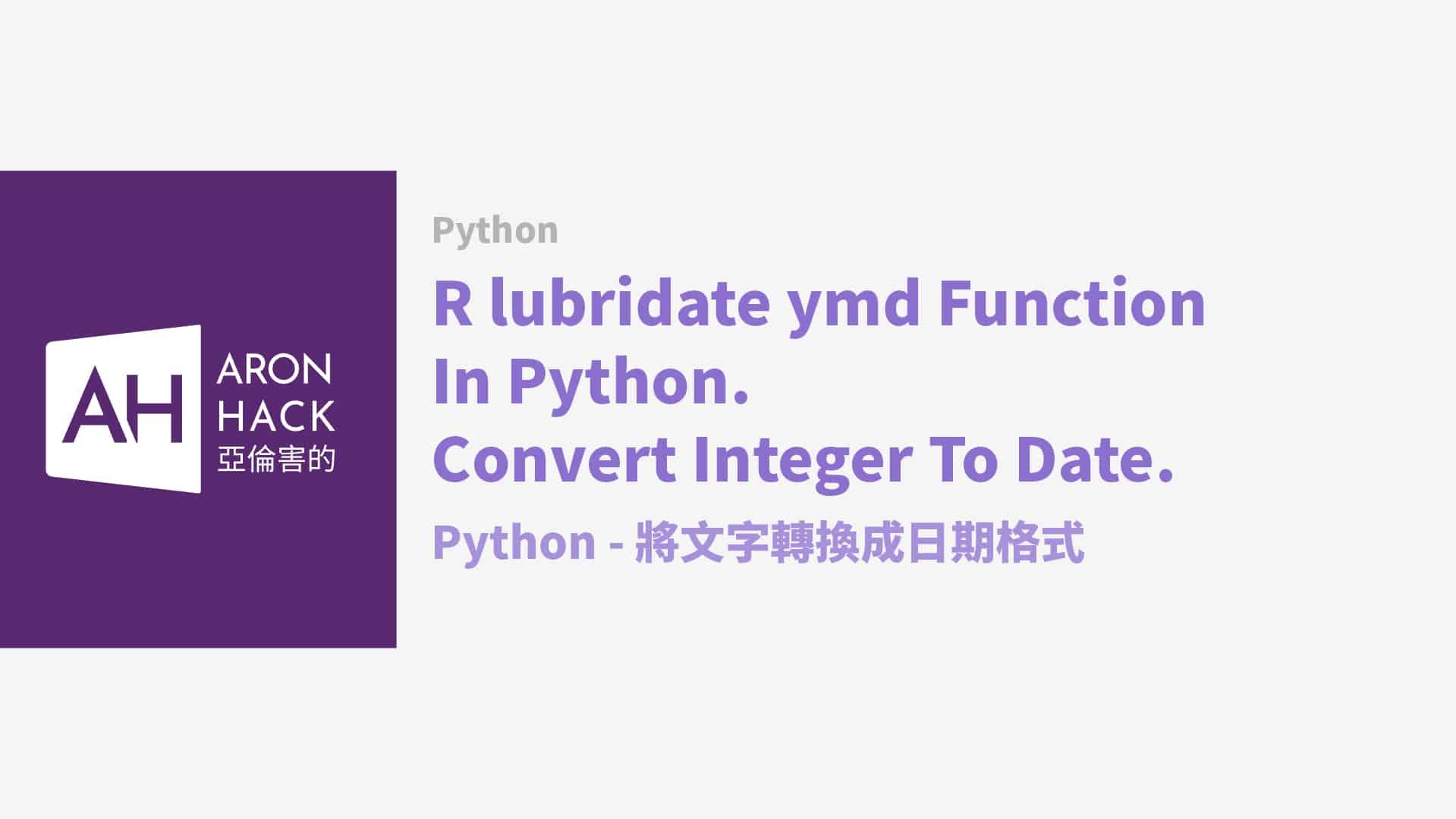 R-lubridate-ymd-Function-In-Python.-Convert-Integer-To-Date.jpg