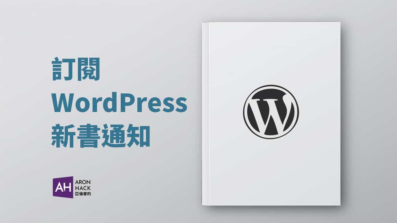 訂閱WordPress新書通知
