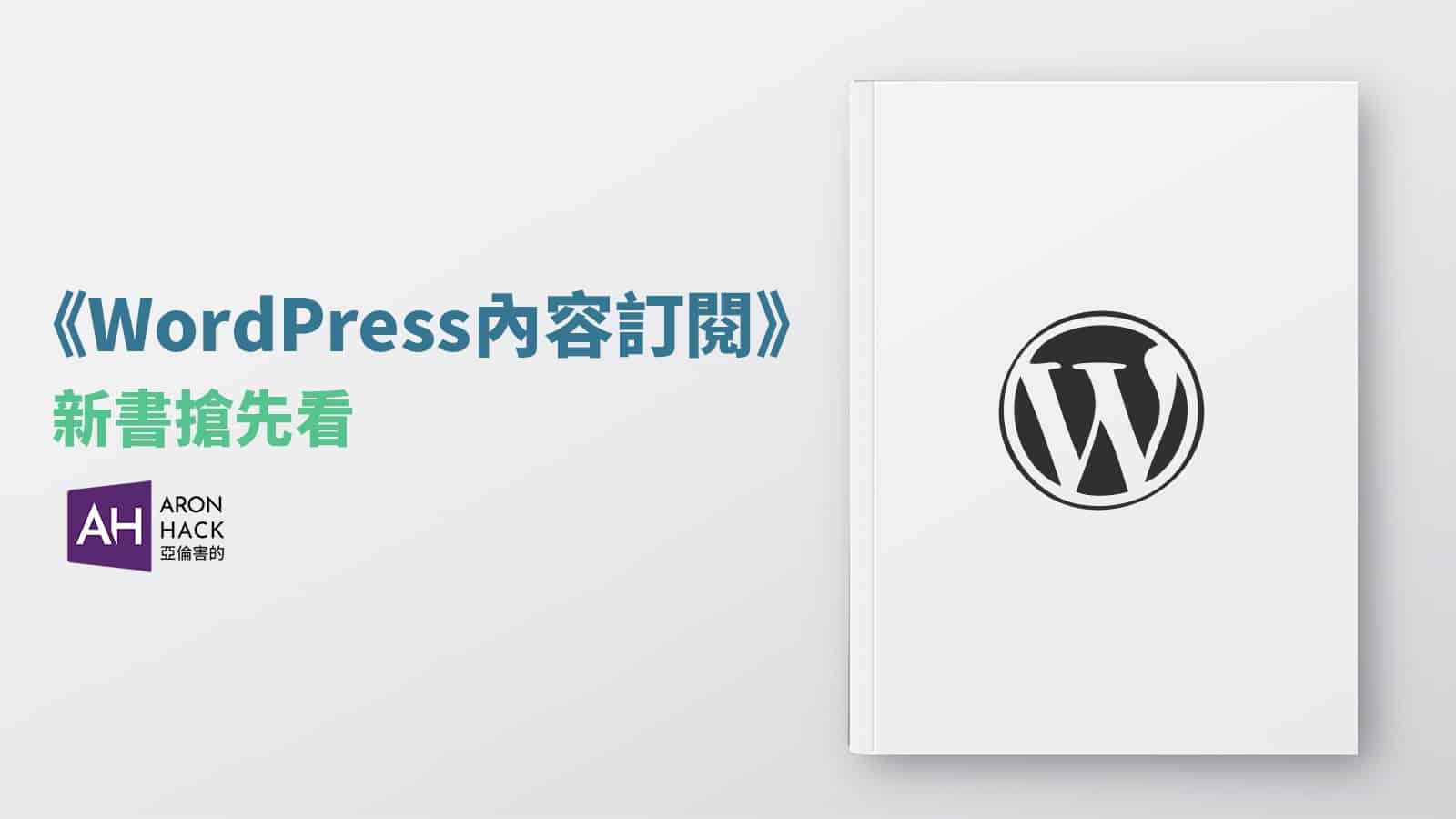 wordpress內容訂閱,新書搶先看