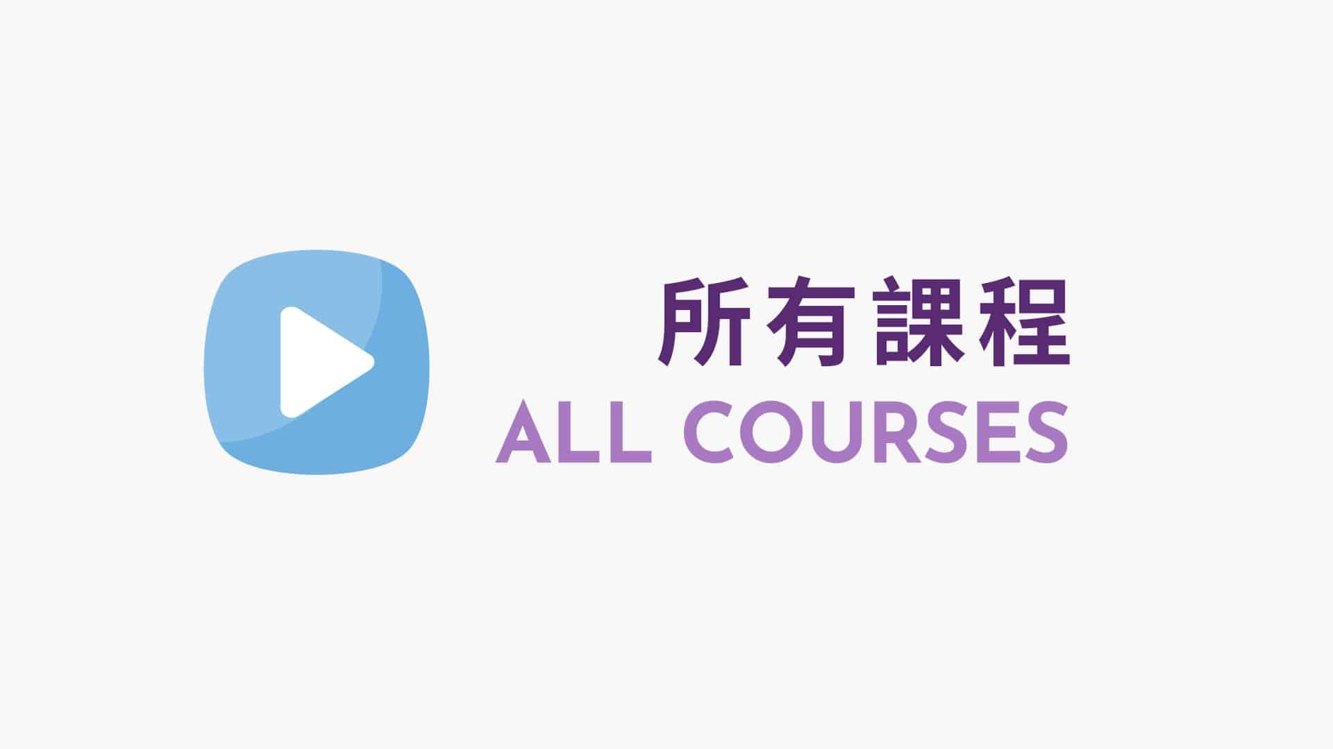 mini course all-mini-course-en