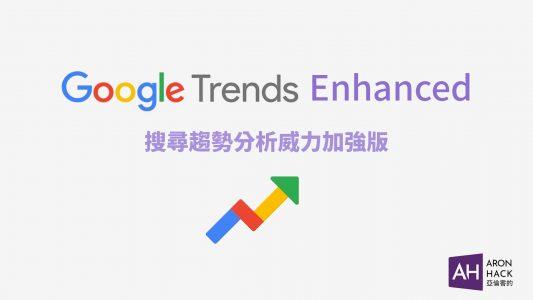google_trends_enhanced_cover
