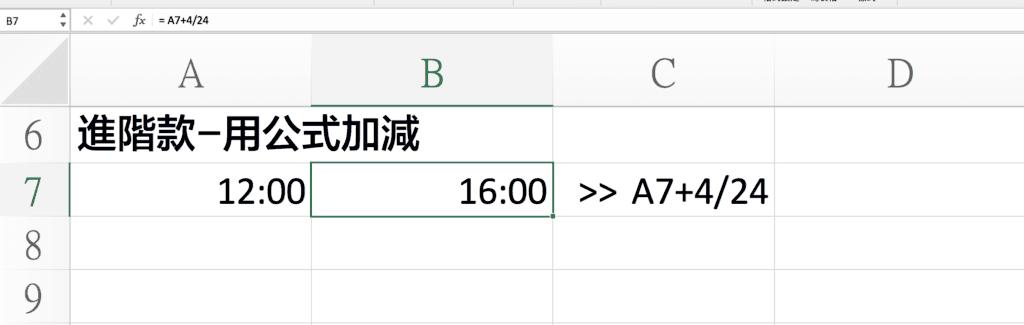 知道上面的原理後,接下來我們做個實驗,直接用公式把A7加上4個小時,也就是4/24,加到B7的16:00。