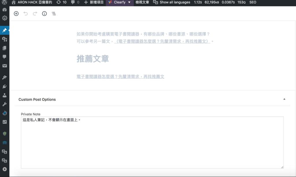 WordPress - 在文章編輯頁面增加私人筆記欄位寫備註