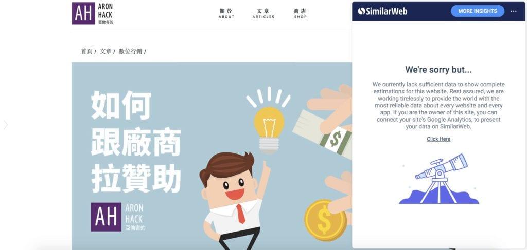 另外,如果網站的流量不高,開啟SimilarWeb時可能會跑不出東西,如你現在看的這個網站QQ。