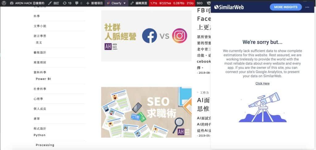 如果網站的流量太少,在SimilarWeb上是不會顯示的