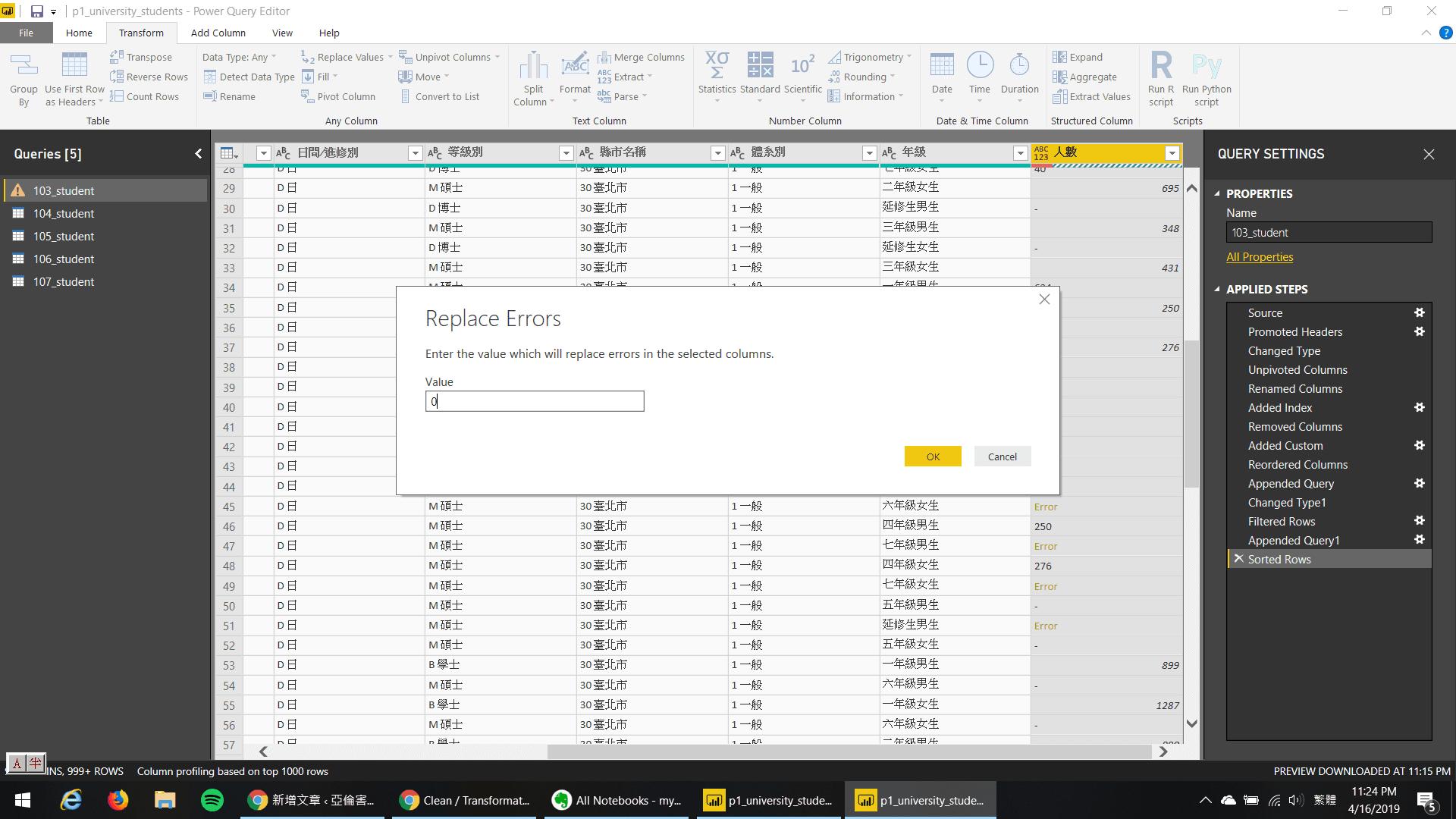 Power BI - 將表格中的error取代成0