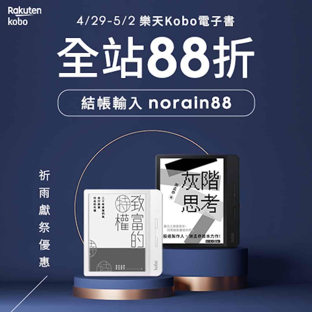 kobo promotion - 20210429